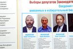 A candidate from the Yabloko party named Boris Vishnevsky, right, who is running simultaneously for the Duma and a regional legislature, appears on a poster in St. Petersburg. It turns out that there are two other men using that same first and last name opposing him in each race — one of whom is a member of the dominant United Russia party, according to the newspaper Novaya Gazeta. (AP Photo/Ivan Petrov)