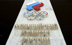 FILE - In this file photo dated Wednesday, Dec. 6, 2017, the logo of the Russian Olympic Committee at the entrance of the head office in Moscow, Russia. The World Anti-Doping Agency banned Russia on Monday Dec. 9, 2019 from the Olympics and other major sporting events for four years, though many athletes will likely be allowed to compete as neutral athletes. (AP Photo/Pavel Golovkin, FILE)