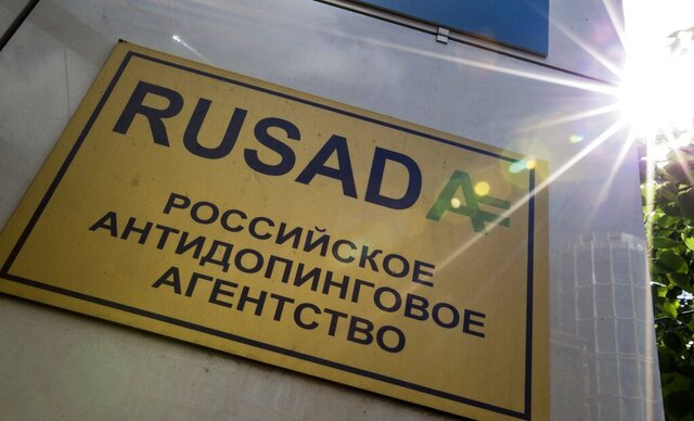 FILE - This May 24, 2016 file photo shows a RUSADA sign that reads: