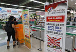 A notice campaigning for a boycott of Japanese-made products is displayed at a store in Seoul, South Korea, Friday, July 12, 2019. South Korea said Friday it wants an investigation by the United Nations or another international body as it continues to reject Japanese claims that Seoul could not be trusted to faithfully implement sanctions against North Korea. The sign reads: