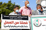Medical workers wear face masks and hold placards while staging a sit-in protest at the Unknown Soldier Square in Gaza City, Wednesday, Oct. 21, 2020. Arabic reads:
