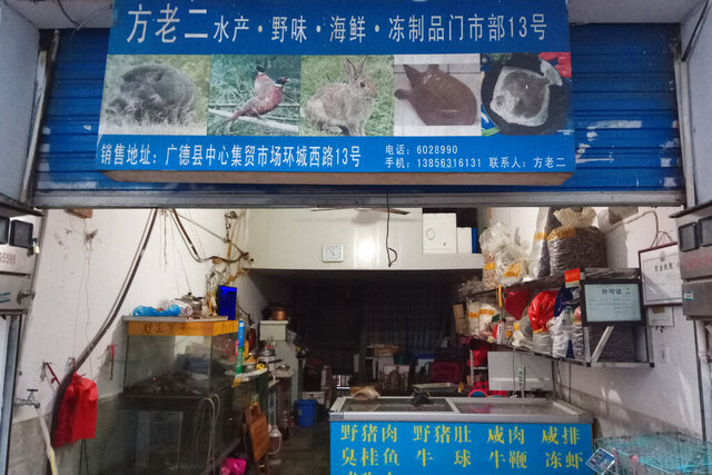 In this Jan. 9, 2020, photo provided by the Anti-Poaching Special Squad, the exterior of a store suspected of selling trafficked wildlife is seen in Guangde city in central China's Anhui Province. The outbreak of a new virus linked to a wildlife market in central China is prompting renewed calls for enforcement of laws against the trade in and consumption of exotic species. (Anti-Poaching Special Squad via AP)