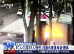 In this image taken from a Jan. 13, 2020 video footage run by China's CCTV via AP Video, fire can be seen after a bus tipped into a section of road that opened up in Xining in Northwestern China's Qinghai province. A bus plunged through a collapsed section of road in northwestern China, killing some and leaving others missing, authorities said. (CCTV via AP Video)