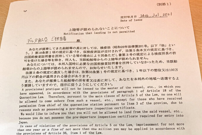 Associated Press Golf Writer Doug Ferguson was required to sign this form stating that he was denied entry upon landing at Haneda Airport to cover the 2020 Summer Olympics in Tokyo on July 24, 2021. Ferguson's second of two COVID-19 tests required for entry in to Tokyo was 39 minutes early, resulting in a flight to Seattle for another test and then back to Tokyo. (AP Photo/Doug Ferguson)