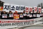 South Korean protesters shout slogans during a rally denouncing the government's policy for the General Security of Military Intelligence Agreement, or GSOMIA, near the presidential Blue House in Seoul, South Korea, Saturday, Nov. 23, 2019. In a major policy reversal, South Korea said Friday it decided to continue, at least temporarily, the 2016 military intelligence-sharing agreement with Japan that it previously said it would terminate amid ongoing tensions over wartime history and trade. The banner in rear reads: