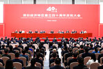 In this photo released by China's Xinhua News Agency, Chinese President Xi Jinping, center, and other leaders applaud during an event to commemorate the 40th anniversary of the establishment of the Shenzhen Special Economic Zone in Shenzhen in southern China's Guangdogn Province, Wednesday, Oct. 14, 2020. Xi promised Wednesday new steps to back development of China's biggest tech center, Shenzhen, amid a feud with Washington that has disrupted access to U.S. technology and is fueling ambitions to create Chinese providers. (Zhang Ling/Xinhua via AP)