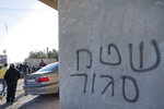 A Hebrew graffiti that reads