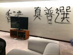 Damage to the lobby of the Legislative Council following a break-in by protesters is seen during a media tour, Wednesday, July 3, 2019, in Hong Kong. Characters read