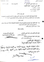 This image obtained and provided by The Syria Justice and Accountability Center, SJAC, purportedly shows a Syrian government document dated June 23, 2011 and signed by the head of the government's top committee formed to deal with unrest, and orders the arrest of unidentified