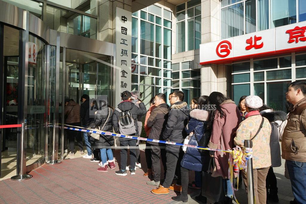 CHINA BEIJING BIKE-SHARING OFO REFUND