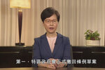 In this image made from video provided Wednesday, Sept. 4, 2019 by Hong Kong Government Information Services,  Hong Kong Chief Executive Carrie Lam speaks in the television message, in Hong Kong. Chief Executive Lam announced Wednesday the government will formally withdraw an extradition bill that sparked months of demonstrations, bowing to one of the protesters' demands in the hope of ending the increasingly violent unrest. The words, bottom, read