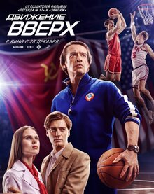 Russia Olympic Movie