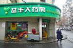 A customer walks out of a Yifeng Pharmacy in Wuhan, China, Wednesday, Jan. 22, 2020. Pharmacies in Wuhan are restricting customers to buying one mask at a time amid high demand and worries over an outbreak of a new coronavirus. The number of cases of the new virus has risen over 400 in China and the death toll to 9, Chinese health authorities said Wednesday. (AP Photo/Dake Kang)